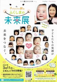 ふくしまの未来展.jpg